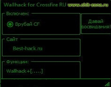 WH+Chams+Crosshair для Cross Fire